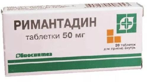 Купить РИМАНТАДИН 0,05 N20 ТАБЛ/ПАЧКА цена