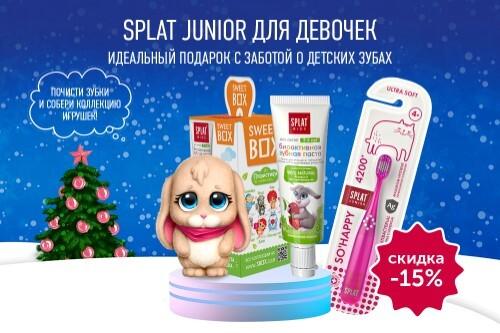 Купить Kids набор «splat подарок для девочек» цена