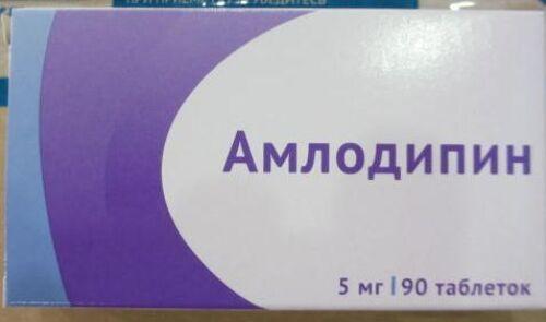 Купить Амлодипин 0,005 n90 табл цена