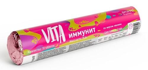 Купить Витаиммунит со вкусом малины цена