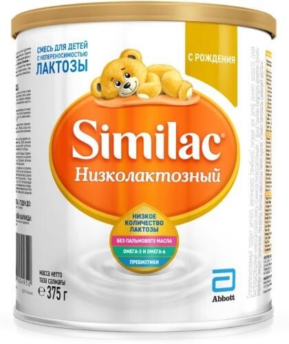 Низколактозный смесь сухая для детей с рождения