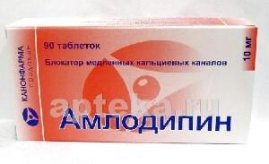Купить Амлодипин 0,01 n90 табл /канонфарма/ цена