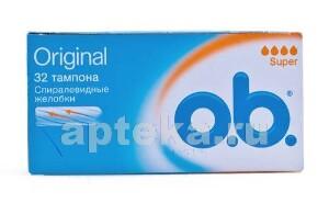 Купить ТАМПОНЫ O.B. ORIGINAL SUPER N32 цена