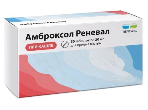 Купить АМБРОКСОЛ РЕНЕВАЛ 0,03 N50 ТАБЛ цена