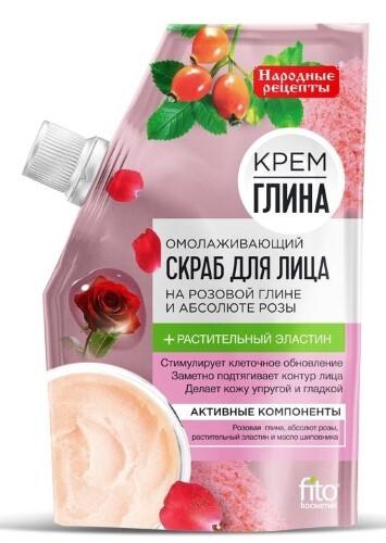 Купить Крем-глина народные рецепты скраб для лица омолаживающий 50мл цена