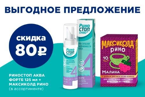 Купить МАКСИКОЛД РИНО 15,0 N10 ПОР Д/ПРИГОТ Р-РА /ЛИМОН/ цена