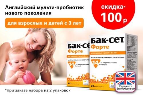 Купить БАК-СЕТ ФОРТЕ N20 КАПС МАССОЙ 210МГ цена