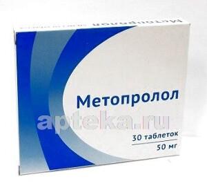 Купить Метопролол 0,05 n30 табл цена