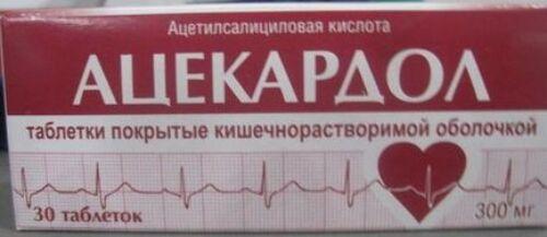 Купить Ацекардол 0,3 n30 табл кишечнораствор п/плен/оболоч цена