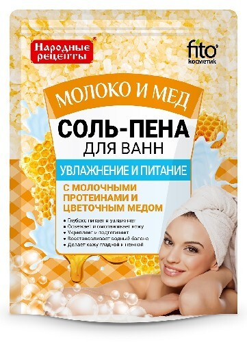 Купить Народные рецепты соль-пена для ванн увлажнение и питание молоко и мед 200,0 цена