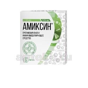 Купить Амиксин цена
