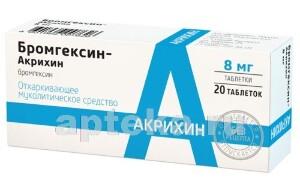 Купить Бромгексин-акрихин 0,008 n20 табл цена