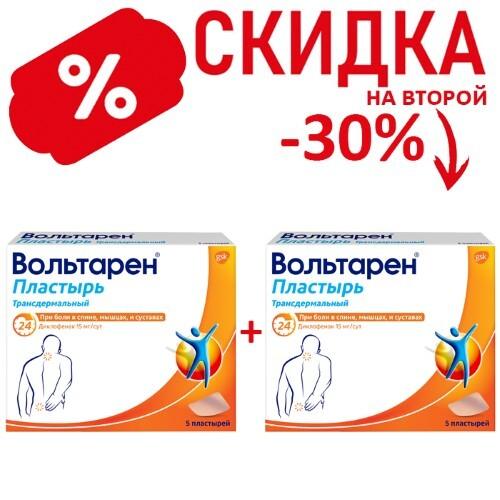 НАБОР ВОЛЬТАРЕН 0,015/СУТ N5 ПЛАСТЫРЬ ТРАНСДЕРМ закажи со скидкой 30% на второй товар