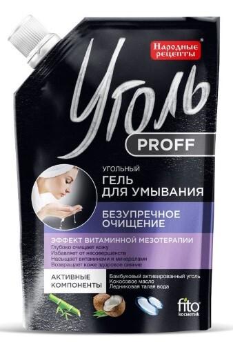 Купить Уголь proff народные рецепты угольный гель для умывания угольный безупречное очищение 100мл цена