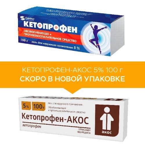 Купить Кетопрофен цена