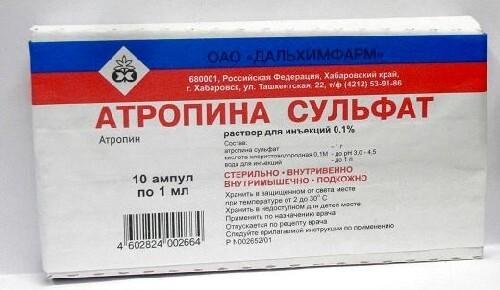 Купить Атропина сульфат цена