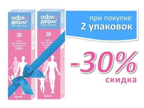 Набор из 2х упаковок АФЛОДЕРМ 0,05% 20,0 МАЗЬ по специальной цене