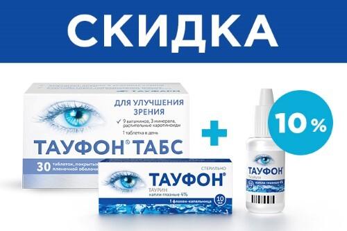 Набор Тауфон капли для глаз + Тауфон табс комплекс витаминов для сохранения и улучшения зрения