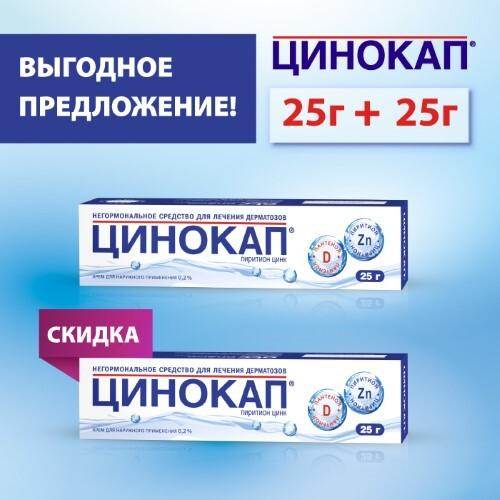 Купить Набор выгодное предложение для лечения дерматита, псориаза и сухости кожи (цинокап крем 25г - 2 уп.) цена