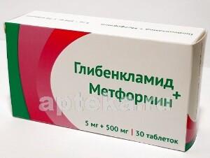 Купить Глибенкламид+метформин цена