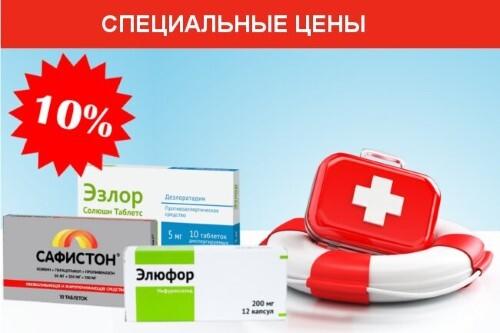 Купить Набор аптечка в дорогу (элюфор + эзлор +сафистон)  - по специальной цене цена
