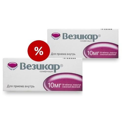 Купить Набор везикар 10 мг 30 таблеток 2 уп. по специальной цене! цена