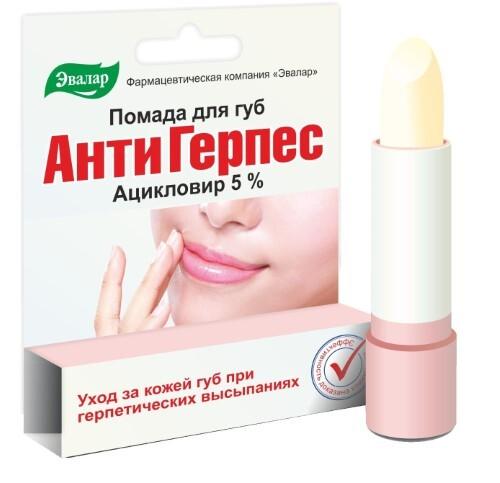 Купить Помада для губ антигерпес 3,0 цена