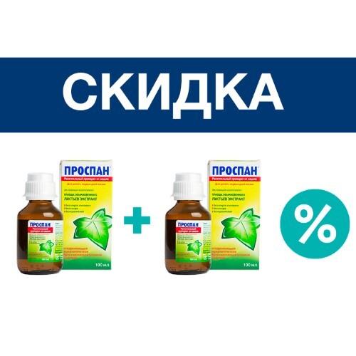 Набор из 2х упаковок препарата ПРОСПАН 100МЛ ФЛАК СИРОП по специальной цене