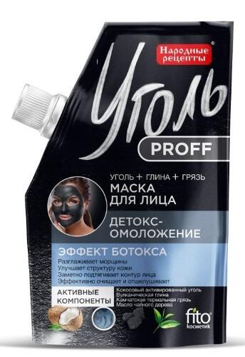 Купить Уголь proff народные рецепты маска для лица уголь+глина+грязь детокс-омоложение 50,0 цена