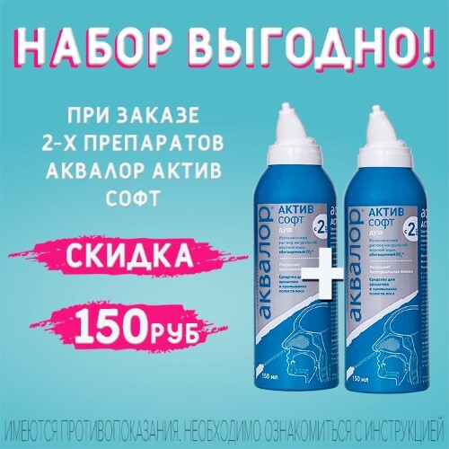 Купить АКВАЛОР АКТИВ СОФТ 150МЛ ДУШ цена