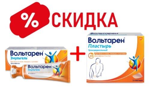 Купить Набор вольтарен эмульгель 1% 100,0 гель + вольтарен 0,015/сут n2 пластырь закажи со скидкой 15% цена