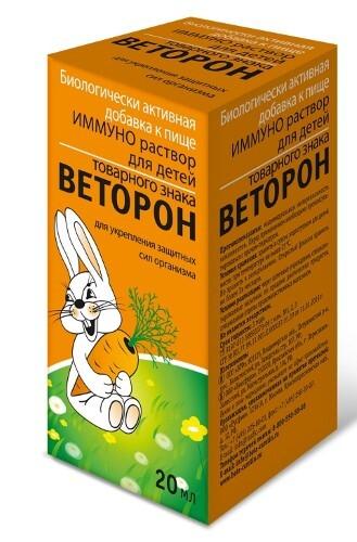 Купить Иммуно раствор для детей товарного знака веторон цена