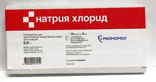Купить Натрия хлорид 0,9% 5мл n10 амп раст-ль д/ин/биохимик/ цена