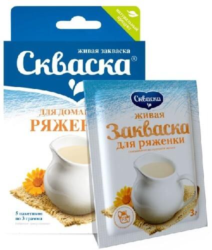 Купить Закваска бактериальная скваска для ряженки 3,0 n5 шт цена