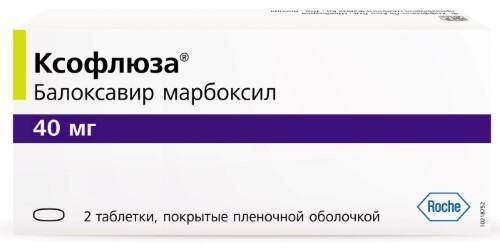 Купить КСОФЛЮЗА 0,04 N2 ТАБЛ П/ПЛЕН/ОБОЛОЧ цена