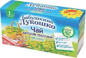 Купить Чай детский фенхель n20 ф/п цена