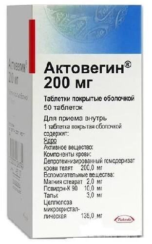 Купить Актовегин 0,2 n50 табл п/о цена