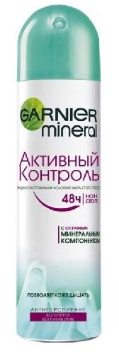 Mineral активный контроль дезодорант-спрей 150мл