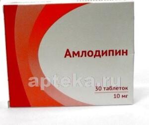 Купить Амлодипин 0,01 n30 табл цена