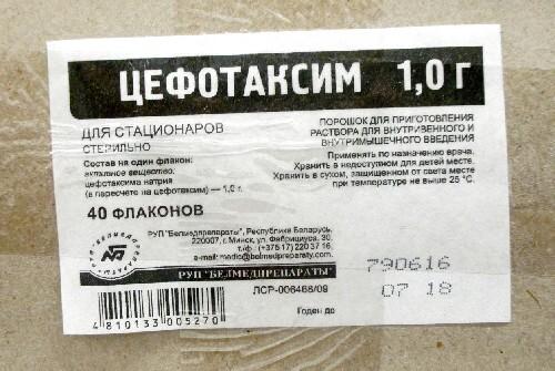 ЦЕФОТАКСИМ