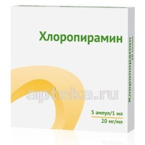 Купить Хлоропирамин 0,02/мл 1мл n5 амп р-р в/в в/м/озон цена
