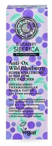 Купить Blueberry siberica интенсивно увлажняющая маска-патчи для кожи вокруг глаз 30мл цена