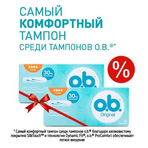 Купить Набор ob® тампоны  original super 32шт x 2 цена