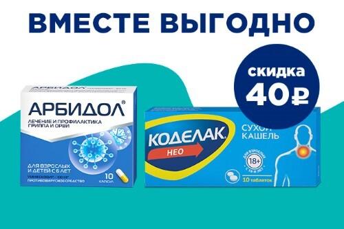 Набор Арбидол 100 №10 + Коделак Нео таб 50 №10 - по специальной цене