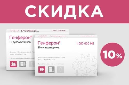 Набор из 2 уп. Генферон супп. 1000000МЕ для профилактики и лечения ОРВИ - по специальной цене