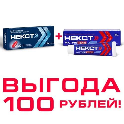Набор ВЫГОДА при покупке обезболивающих таблеток и геля НЕКСТ