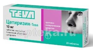 Купить Цетиризин-тева цена