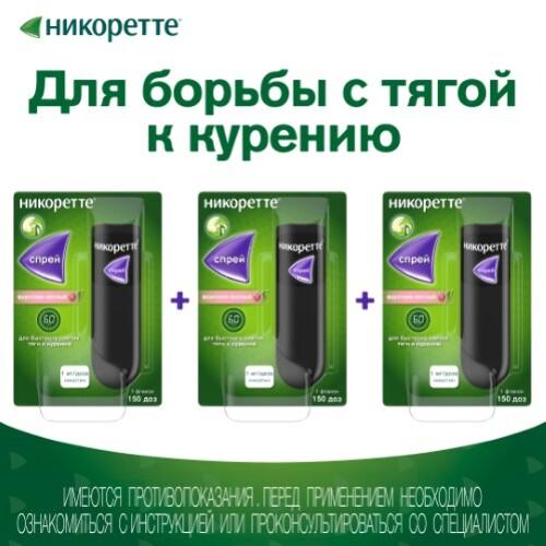 Никоретте® спрей для слизистой оболочки полости рта дозированный (фруктово-мятный), 1 мг/доза №1 х 3