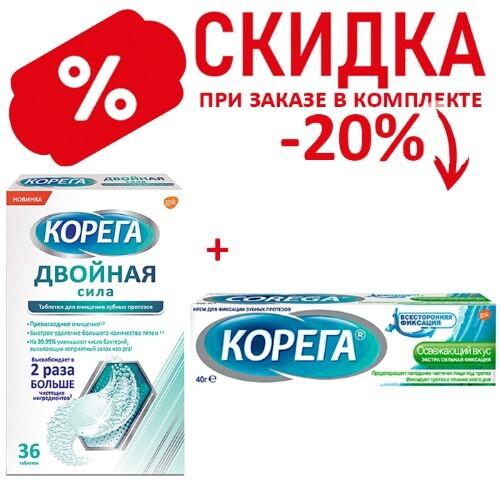Купить Набор корега двойная сила таблетки для очищения зубных протезов n36 + корега крем д/фикс з/протезов 40,0 /освеж вкус/ со скидкой цена