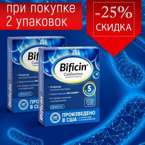 Купить Набор комплекс пробиотик+синбиотик бифицин эффективная помощь кишечнику и профилактика после болезней цена